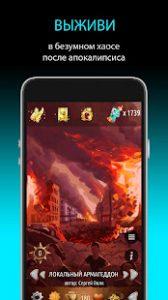 Questomaniac text quests mod apk android 3.3.8 screenshot